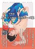 甲秀樹 人体デッサン 男性ポーズ集 (TH ART SERIES)