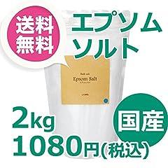 国産エプソムソルト【2kgパック】計量スプーン付き/アースコンシャス