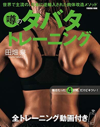 噂のタバタトレーニング 全トレーニング動画付き (扶桑社ムック)