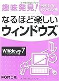 趣味発見!おもしろパソコン塾 なるほど楽しいウィンドウズ Windows7対応