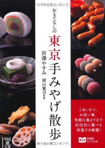 おもてなしの東京手みやげ散歩 (中経の文庫)の詳細を見る