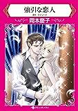 強引な恋人 (ハーレクインコミックス)