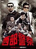 西部警察 PARTIII セレクション 木暮BOX 1 [DVD] 画像
