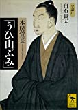 本居宣長「うひ山ぶみ」 (講談社学術文庫)