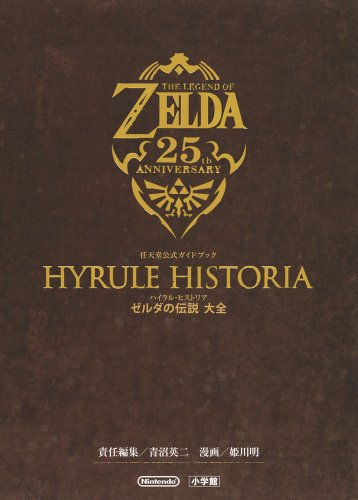 ハイラル・ヒストリア ゼルダの伝説 大全: 任天堂公式ガイド...