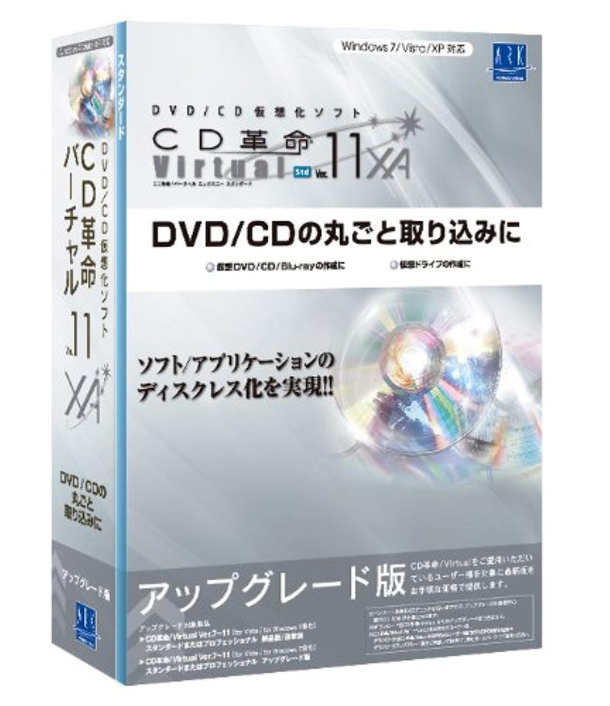CD革命/Virtual Ver.11 XA Std アップグレード版