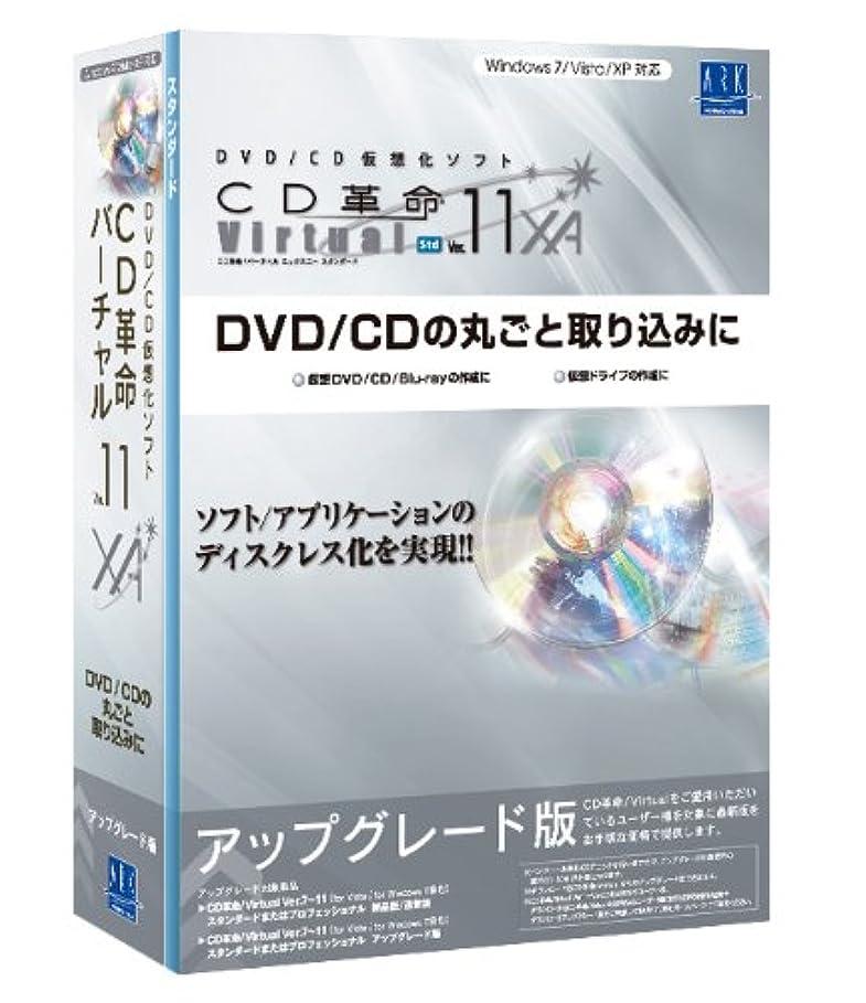 ブランチ干ばつ三番CD革命/Virtual Ver.11 XA Std アップグレード版