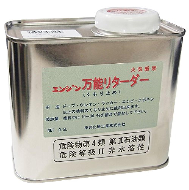 東邦化研 万能リターダー (0.5L)