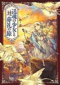 送魂の少女と葬礼の旅 3巻 (ゼノンコミックス)