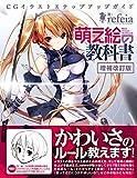 萌え絵の教科書 増補改訂版 三才ムック Vol.997