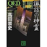 QED 諏訪の神霊 (講談社文庫)