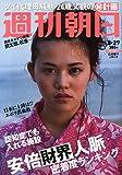 週刊朝日 2014年 8/29号 [雑誌]