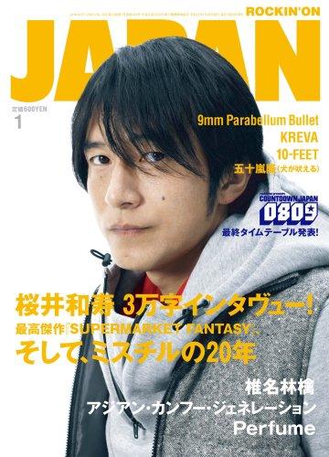 ROCKIN'ON JAPAN (ロッキング・オン・ジャパン) 2009年 01月号 [雑誌]の詳細を見る