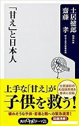 「甘え」と日本人 (角川oneテーマ21)