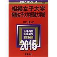 相模女子大学・相模女子大学短期大学部 (2015年版大学入試シリーズ)