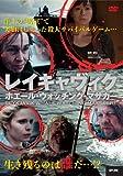 レイキャヴィク・ホエール・ウォッチング・マサカー [DVD]