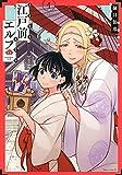 江戸前エルフ コミック 1-4巻セット
