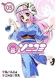 ソニコミ 3 (コミックブレイド)