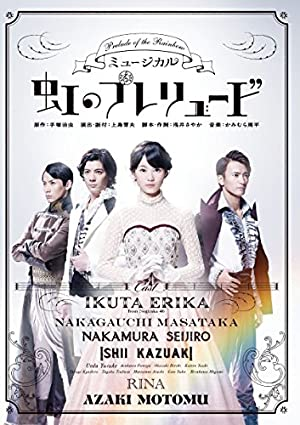 ミュージカル『虹のプレリュード』 [DVD]