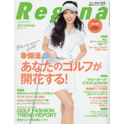 Regina(レジーナ) 2017年春号 2017年 4/7 号 [雑誌]: アルバトロス・ビュー 増刊