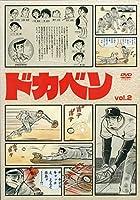 ドカベン vol.2 [DVD]