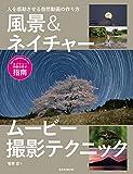風景&ネイチャームービー撮影テクニック (玄光社MOOK)