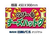 チーズハットグ 横幕 450×900mm(日本ブイシーエス)VY-3006