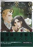 翡翠のためいき (花音コミックス)