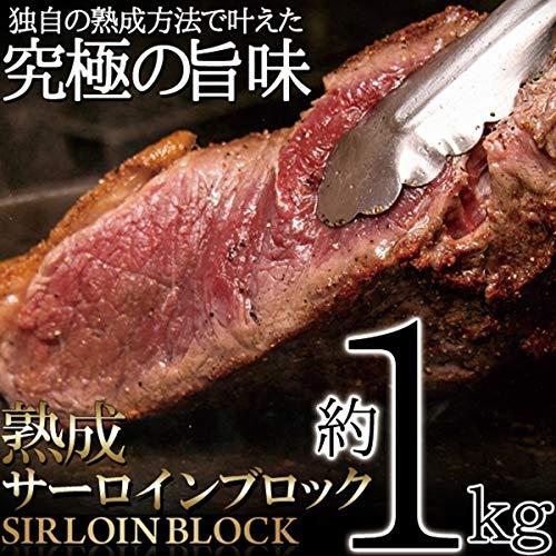 熟成サーロインブロック約1kg 冷凍 枝豆1kgセット