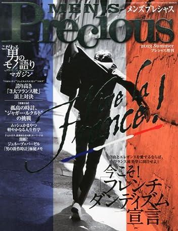 Men's Precious(メンズ・プレシャス) 2013年夏号