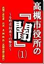 高槻市役所の「闇」(1)