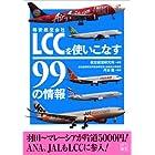 LCC(格安航空会社)を使いこなす99の情報 (二見文庫)