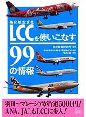 LCC(格安航空会社)を使いこなす99の情報