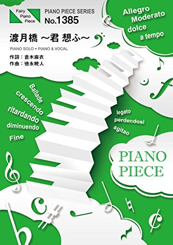 ピアノピースPP1385 渡月橋 ~君 想ふ~ / 倉木麻衣  (ピアノソロ・ピアノ&ヴォーカル)~劇場版「名探偵コナン から紅の恋歌(ラブレター)」主題歌