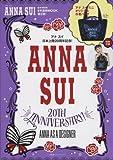 ANNA SUI 20TH ANNIVERSARY! ANNA AS A DESIGNER (e-MOOK 宝島社ブランドムック)