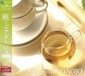 心を満たすクラシック 5癒しのアダージョ BESTHEARTFUL CLASSICS (5) ADAGIO