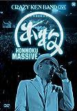HONMOKU MASSIVE[DVD]
