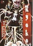 Ryoko / 竹下 けんじろう のシリーズ情報を見る