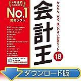 会計王18 消費税改正対応版|ダウンロード版