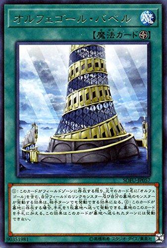 遊戯王カード オルフェゴール・バベル(レア) ソウル・フュージョン(SOFU) | フィールド魔法 レア