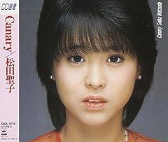 松田聖子「瞳はダイアモンド」の歌詞を収録したCDジャケット画像