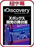 超字幕Discovery Xボックス開発の舞台裏ダウンロード版