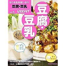 安うま食材使いきり!vol.5 豆腐・豆乳 (レタスクラブMOOK)