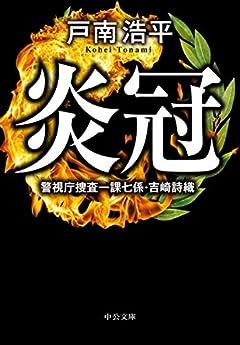炎冠-警視庁捜査一課七係・吉崎詩織 (中公文庫 と 36-1)