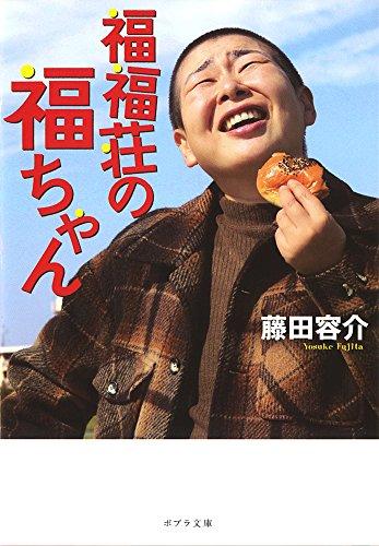 ([ふ]3-1)福福荘の福ちゃん (ポプラ文庫 日本文学)の詳細を見る