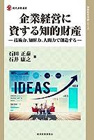 企業経営に資する知的財産-技術力、知財力、人間力で創造する- (現代産業選書―知的財産実務シリーズ)