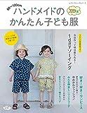 ハンドメイドのかんたん子ども服2019夏 (レディブティックシリーズno.4803) 画像