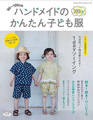 ハンドメイドのかんたん子ども服2019夏 (レディブティックシリーズno.4803)