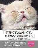 ワニブックス 岡野 瑞恵 Mash Bookの画像