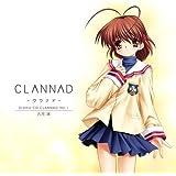 ドラマCD CLANNAD-クラナド-Vol.1 古河渚